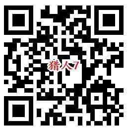 猎人QQ端6个活动手游下载试玩领取1-888个Q币奖励