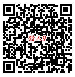 猎人QQ端10个活动手游下载试玩领取1-888个Q币奖励