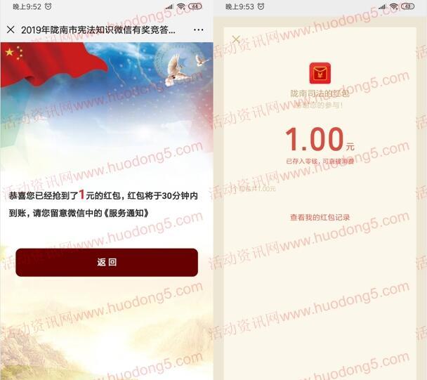 陇南司法宪法知识答题抽取1-50元微信红包 亲测中1元
