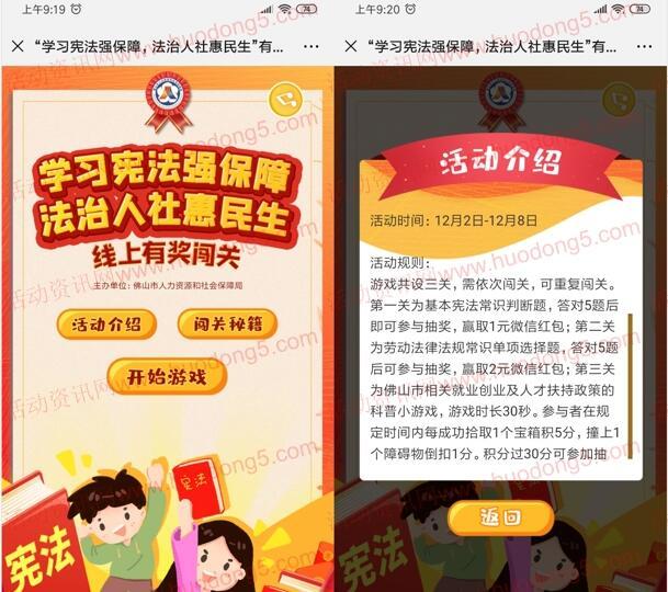 佛山人社宪法日闯关答题游戏抽1-5元微信红包 需广东IP