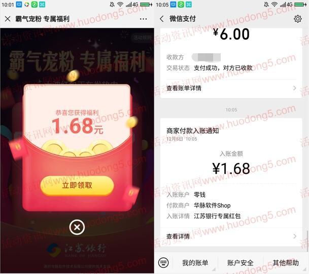 江苏银行融享财富每天10点抢0.3-1.88元微信红包 推零钱