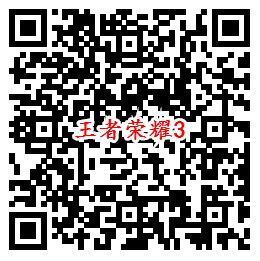 王者荣耀QQ新一期3个活动抽1-188个Q币 亲测中1个Q币
