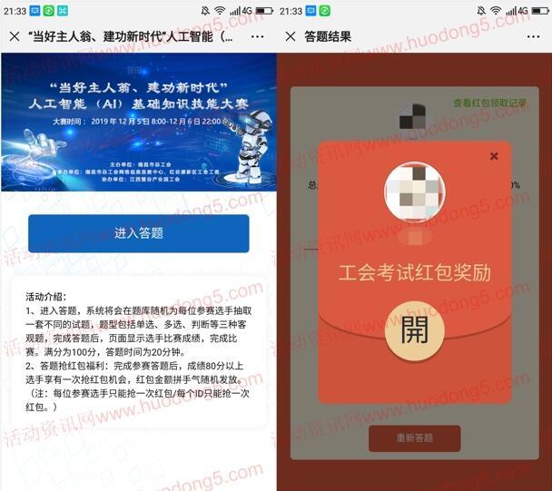 南昌市总工会人工智能知识竞答抽随机微信红包 有大包