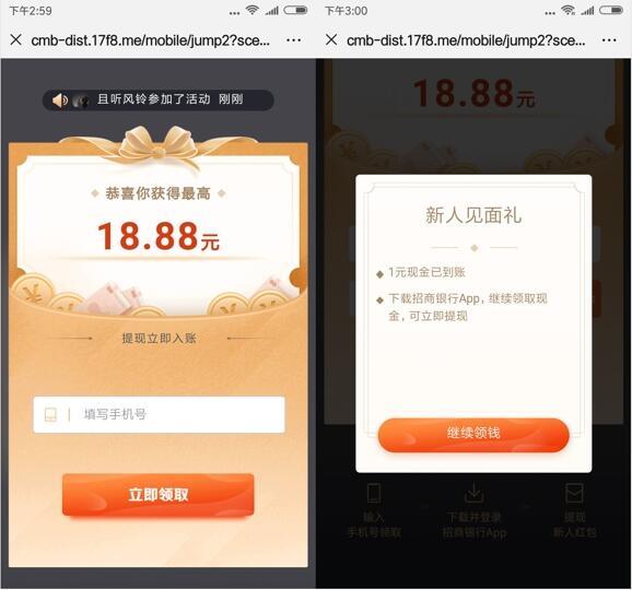 招商银行新用户领最高18.88元微信红包 需首次注册参加