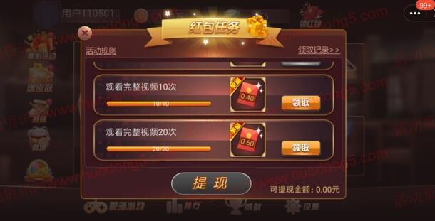 玩QQ小游戏领最少1-63.8元QQ现金红包 亲测快速领1元