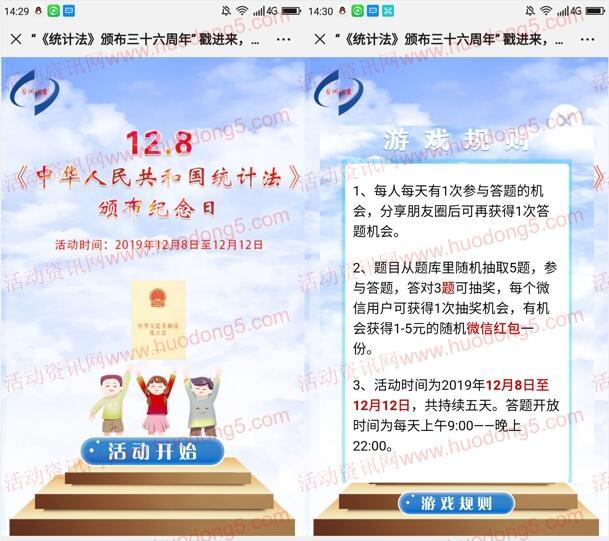 台州调查统计法颁布36周年答题抽1-5元微信红包奖励