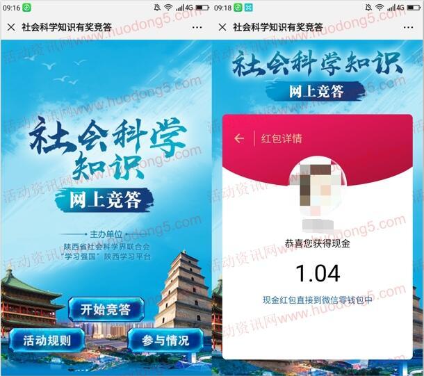 陕西社会科学知识竞赛抽最少1元微信红包 亲测中1.04元