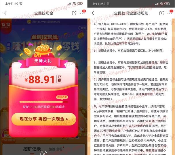 京东全民挖现金活动送最高1212元微信红包 每天可参加2次