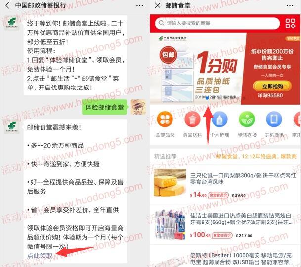 中国邮政储蓄银行公众号1分钱买3包抽纸 限量200万份