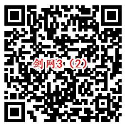 剑网3新一期QQ端2个活动手游试玩送2-288个Q币奖励