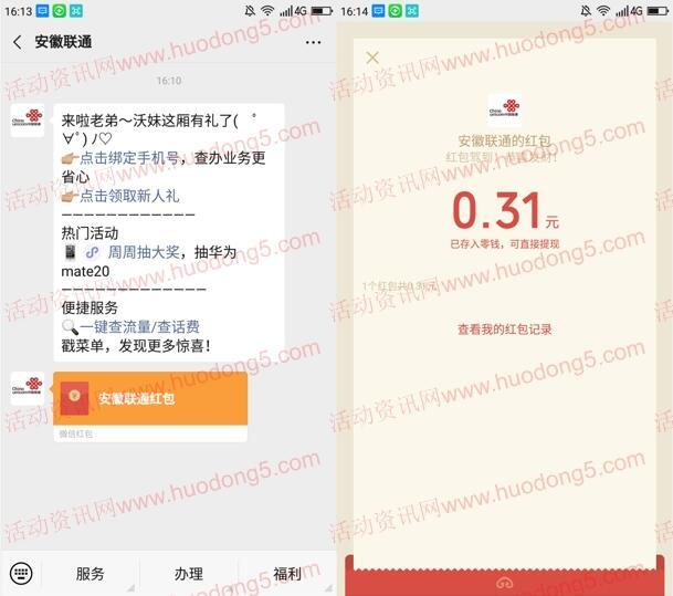 安徽联通福利季新人礼抽0.3-88元微信红包 亲测中0.3元