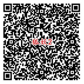狐妖小红娘微信2个活动手游试玩送3-188元微信红包奖励