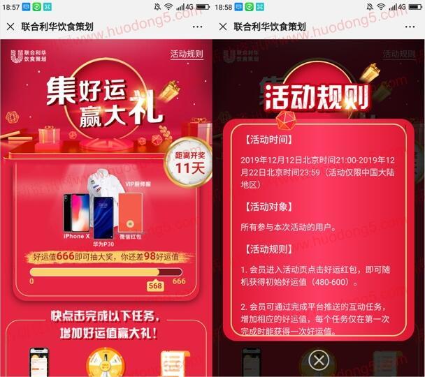 联合利华饮食策划集好运随机抽1万个微信红包、苹果手机