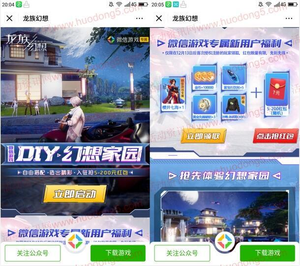 龙族幻想新一期手游下载登录领取5-200元微信红包奖励