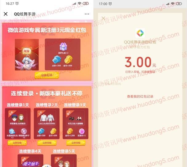 QQ炫舞微信新一期手游登录领取3元微信红包 先到先得