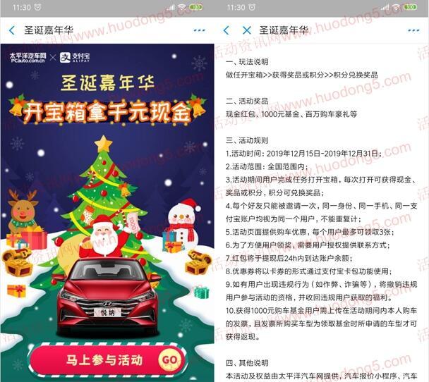 支付宝圣诞嘉年华开宝箱活动抽随机金额现金红包奖励