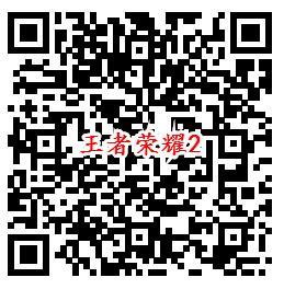 王者荣耀QQ新一期手游登录抽1-188个Q币 亲测中2个Q币