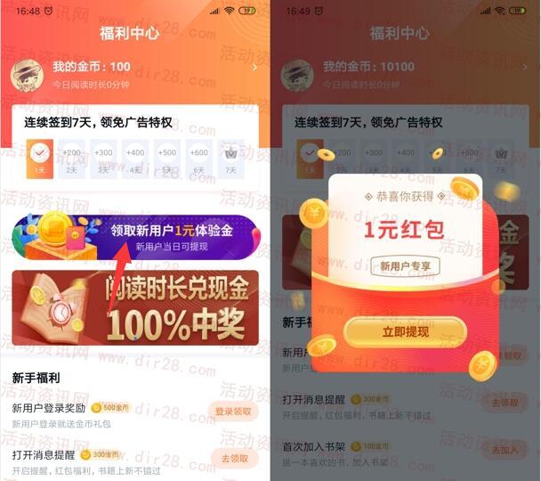 指间免费小说app下载领1元 直接提现0.8元到微信推零钱