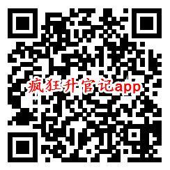 疯狂升官记、赏金答人app玩几局领0.6元微信红包秒推