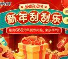 微博新年刮刮乐活动抽最高666元现金红包 亲测中0.76元