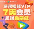 腾讯视频app限时福利活动免费抽7天VIP会员 亲测秒到账