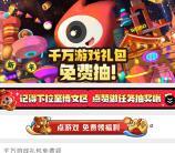 微博游戏新春市集抽百万现金红包、Q币 亲测中1.22元现金