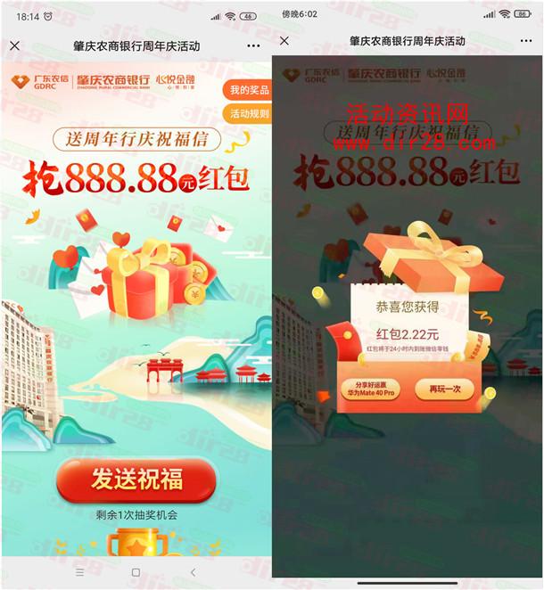 广东农信周年行庆祝福抽最高888元微信红包 亲测中2.22元