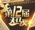 e公司第十二届天马奖投票抽1.6-6.6元现金红包 亲测中3.2元