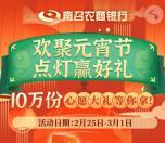 南召农商银行欢聚元宵点灯赢好礼抽10万个微信红包奖励