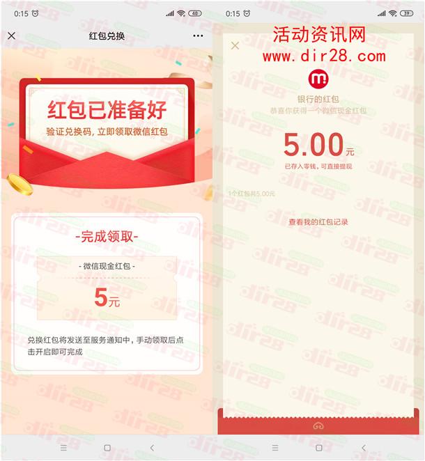 农业银行转账0.01元高概率抽5元微信红包、30-100元话费