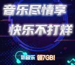 中国移动音乐尽情享快乐不打烊领200M-7G手机流量奖励