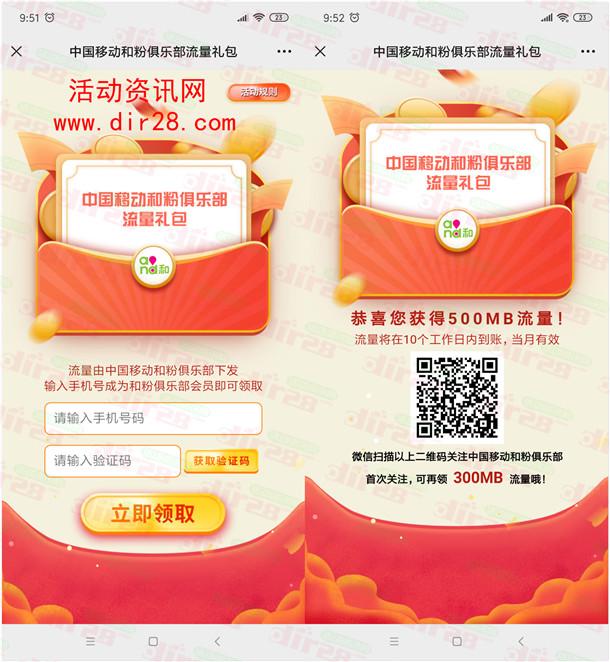 中国移动和粉俱乐部免费领500M手机流量 亲测几分钟到账
