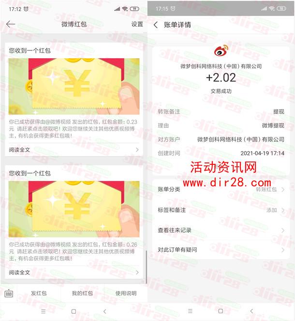 微博关注视频抽多个现金红包 亲测中2.02元提现支付宝秒到
