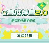 QQ音乐Q音推荐官领7-365天豪华绿钻 上传一个视频即可