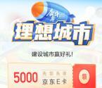 建设银行奋斗理想城市CC币兑5-500元手机话费、京东卡