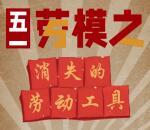 中国移动和粉俱乐部劳动最光荣领200M-6G手机流量奖励