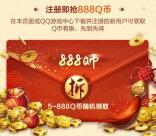 乱世王者手游新一期下载试玩领取8-888个Q币 数量限量