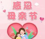 中国移动感恩母亲节点亮爱心领200M-8G手机流量奖励