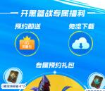 联通手机营业厅app预约英雄联盟领4G流量日包 亲测秒到账