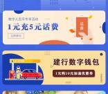 中国建设银行数字人民币活动5充25元手机话费 充值不秒到