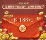 乱世王者手游微信新一期试玩领取5-22元微信红包奖励