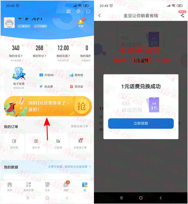 中国电信部分账号直接领取1元手机话费 亲测话费秒到账