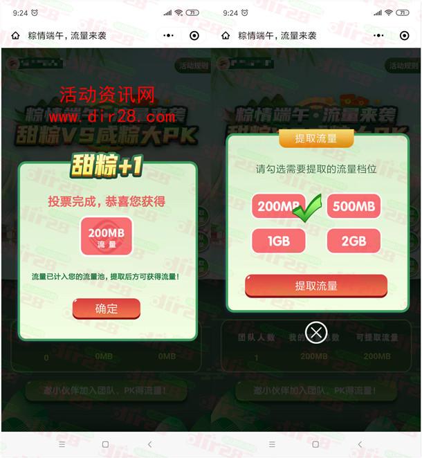中国移动粽情端午甜咸粽大PK领200M-6G手机流量奖励