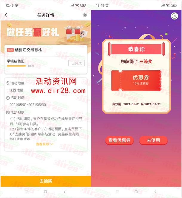中国农行银行结售汇抽10元手机话费、实物 亲测中10元话费