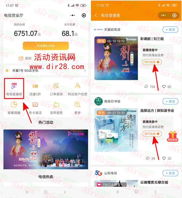 中国电信星播客预约活动抽2-5元手机话费 亲测中5元秒到账