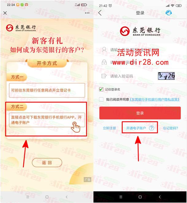 东莞银行粗暴在线注册二类卡领取20元京东卡 详细流程