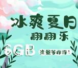 中国移动冰爽夏日翻翻乐活动领200M-6G手机流量奖励