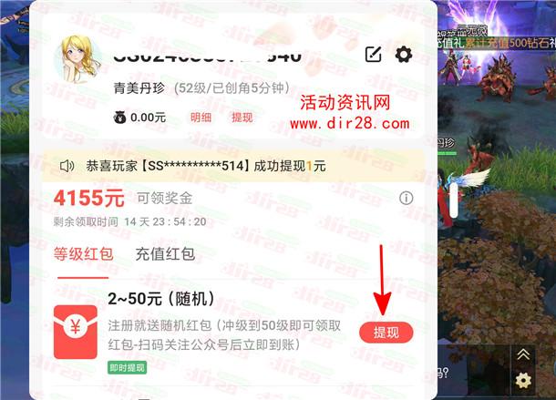 诛神传简单玩5分钟游戏领取2-50元微信红包 亲测2.27元