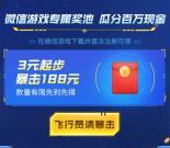 比特大爆炸微信和QQ多个活动领3-188元微信红包、Q币