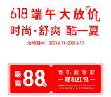 优衣库618端午入会抽0.1-88元支付宝通用红包 数量限量